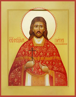 Икона священномученика Петра Озерецковского
