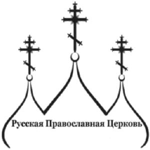 Простой логотип Русской Православной Церкви