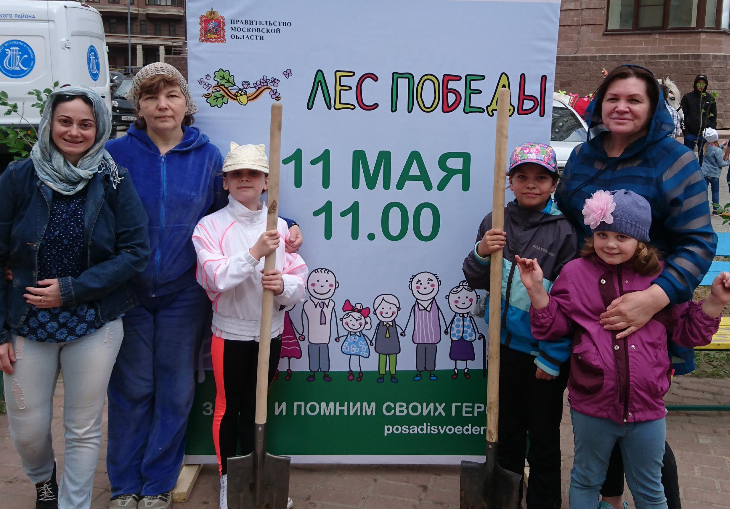 """Акция """"Лес Победы"""" 2019"""