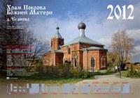 Календари на 2012 год
