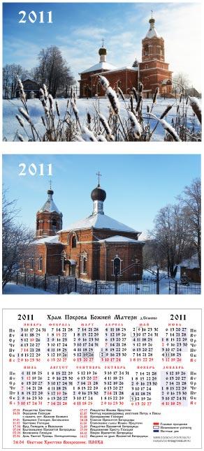 Календари с изображением нашего храма