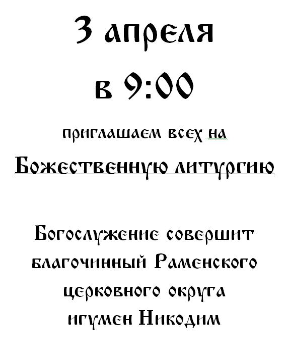 Приглашаем на  божественную литургию